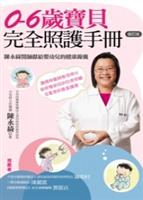 0-6歲寶貝完全照護手冊:陳永綺醫師獻給嬰幼兒的健康