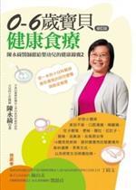 0-6歲寶貝健康食療:陳永綺醫師獻給嬰幼兒的健康錦囊2