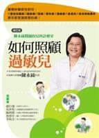 如何照顧過敏兒:陳永綺醫師的兒科診療室(修訂版)